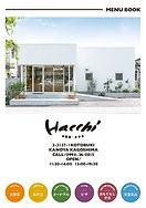 Hacchi20_04_ページ_1 (2).jpg