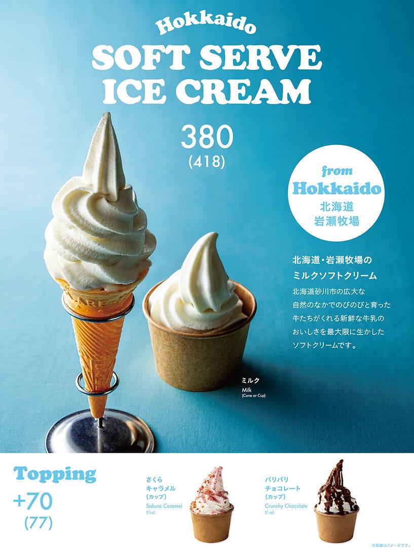 Menu04_ソフトクリーム.jpg