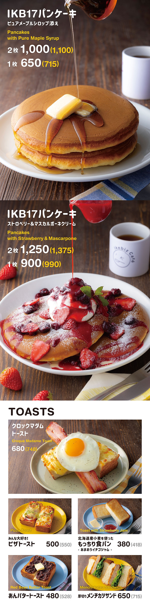 0601 イケビズカフェ パンケーキ トースト.jpg