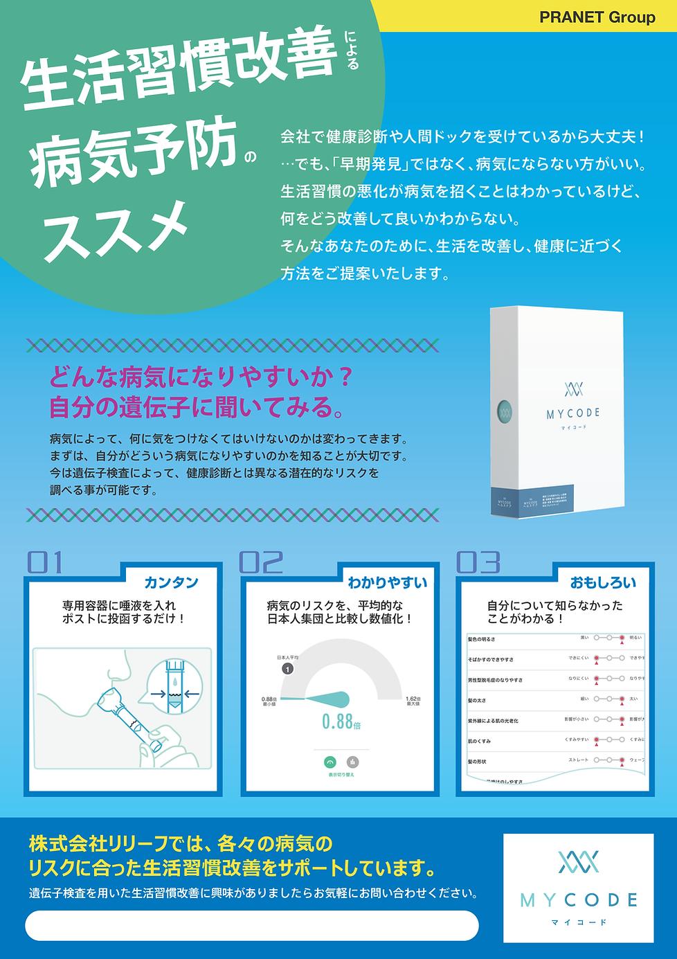MyCODE_オリジナルちらし-1.png