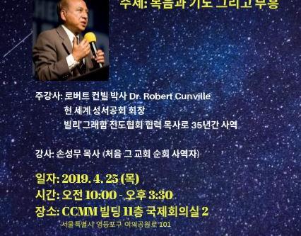 목회자 컨퍼런스 개최