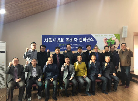 서울 지방회 목회자 컨퍼런스