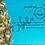 Thumbnail: מארז בהשראת חנן הגנן