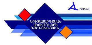 Տասնյակ երիտասարդներ եվրոպական տարբեր երկրներից կհամախմբվեն Երևանում` հանդուրժողականության գաղափ