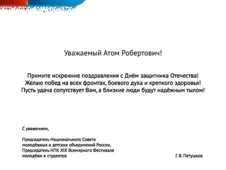 ՌԴ-ի երիտասարդական միությունների ազգային խորհրդի  շնորհավորանքը ԵԱԴ-ին՝ փետրվարի 23-ի առթիվ