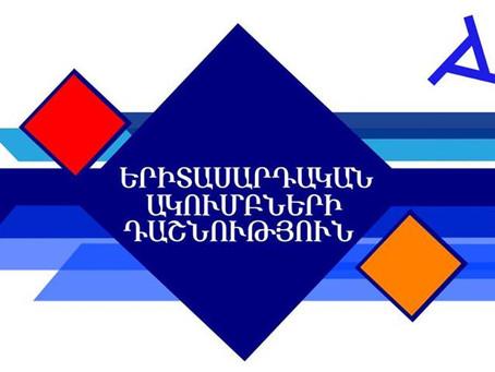 ԵԱԴ-ն հայտարարում է աշխատակազմի անդամների ընտրություն😊