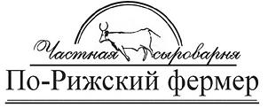 Частная сыроварня По-Рижский фермер