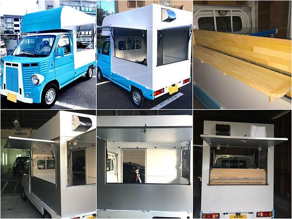 軽トラック(フレンチトラック)のキッチンカー 製作イメージ
