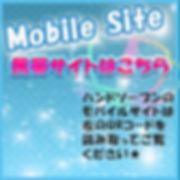 モバイルサイトバナー.jpg
