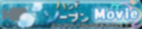 バナー動画.png