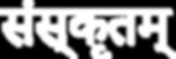 Welcome-Sanskrit.png