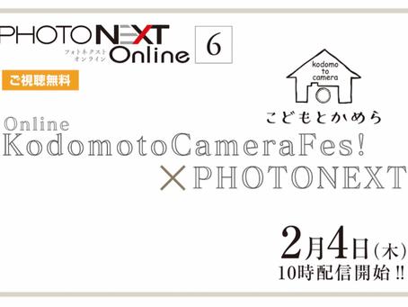 KodomotoCameraFes!×PHOTONEXT に登壇します