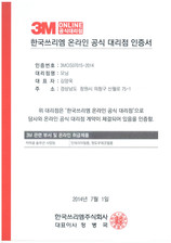 온라인공식인증대리점증서(수정).jpg