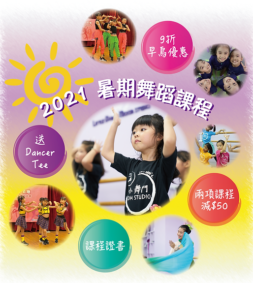 2021_summer course_cover_website.png