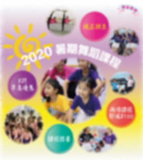 2020_summer course FB promotion2.png