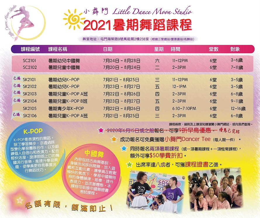 2021_summer course_website(v2).png