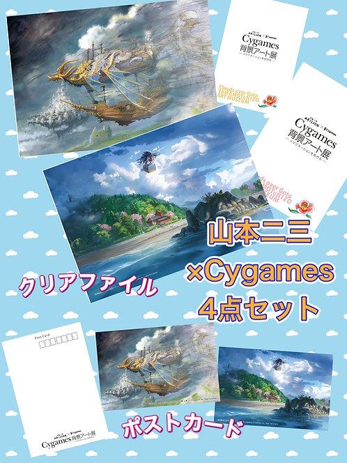 山本二三美術館×Cygames コラボ4点セット(クリアファイル2枚+ポストカード2枚)