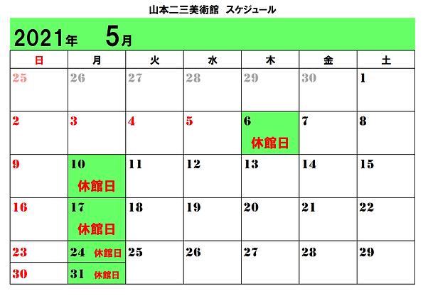 ★山本二三美術館5月カレンダー.png