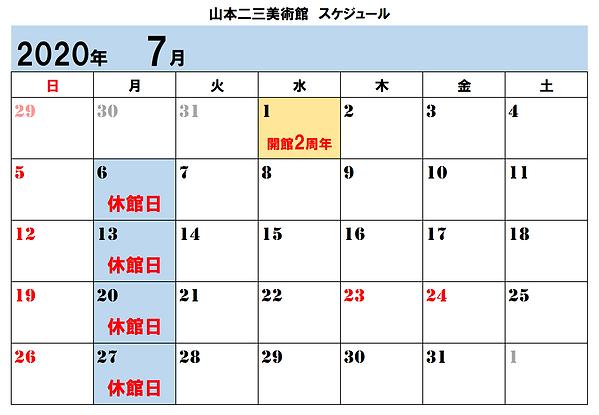 ★山本二三美術館2020年7月スケジュール.png