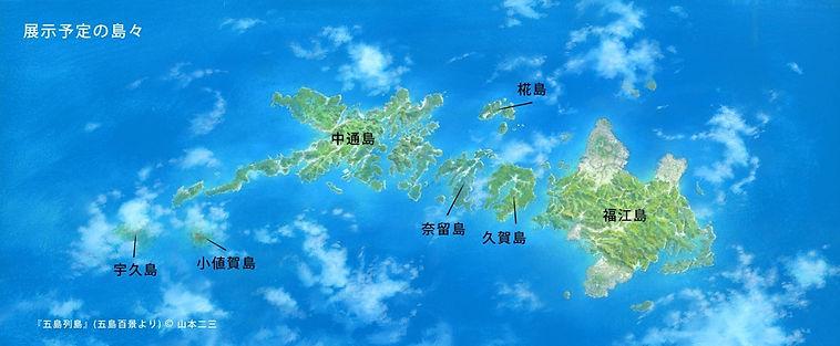 五島6.jpg