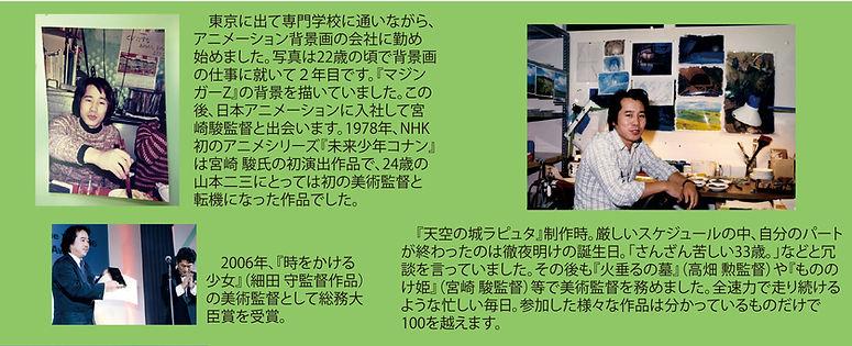 五島百景_制作のきっかけ02.jpg