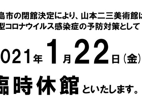 【重要】山本二三美術館 臨時休館のお知らせ