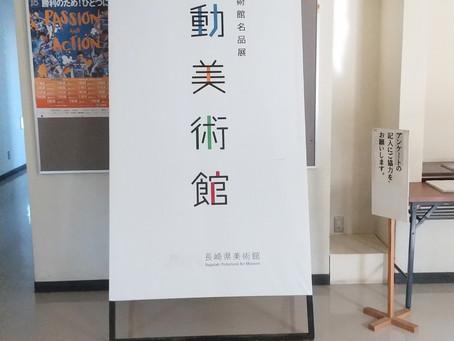 ☁長崎県美術館名品展 移動美術館 IN 五島市☁