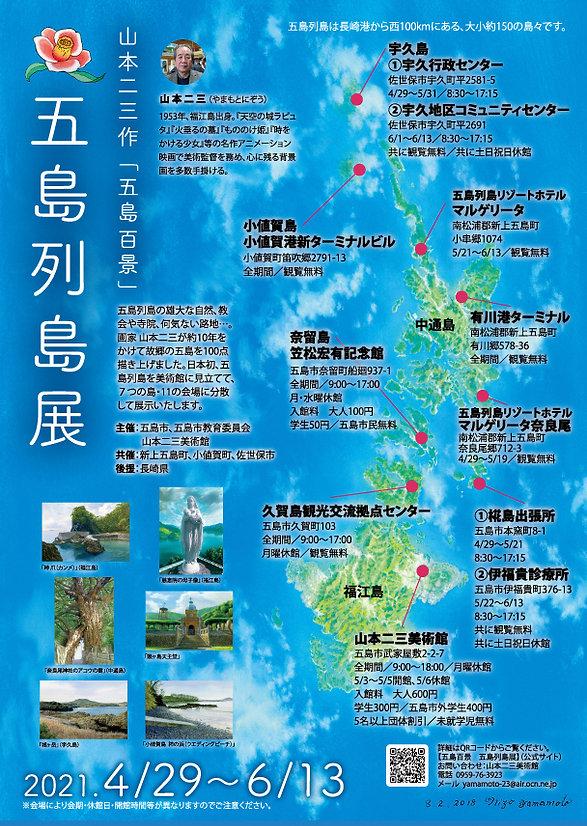 五島列島展_web.jpg