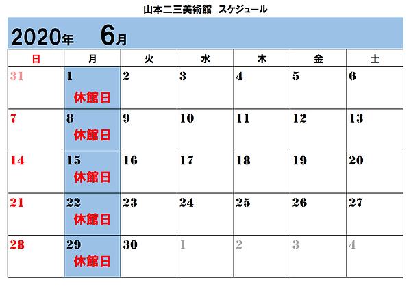 ★山本二三美術館2020年6月スケジュール.png