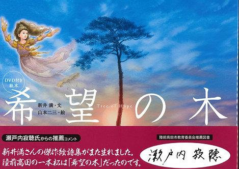 DVD付絵本 希望の木