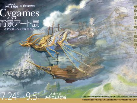 山本二三美術館×Cygames「Cygames 背景アート展~イマジネーションを形作る~」VR展示OPEN!