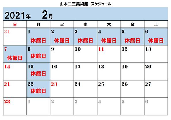 ★山本二三美術館2021年2月スケジュール.png