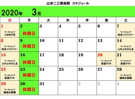 ☁山本二三美術館 3月のスケジュール☁