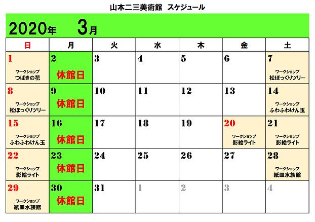 ★山本二三美術館2020年3月スケジュール.png