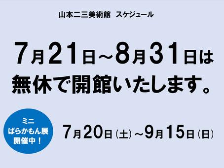 ☁山本二三美術館 8月のスケジュール☁