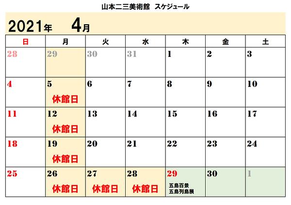 ★山本二三美術館2021年4月スケジュール.png