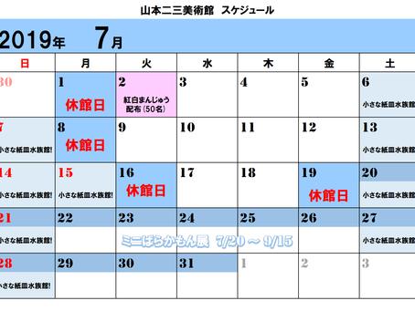 ☁【追記】山本二三美術館 7月のスケジュール☁