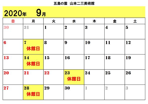 ★山本二三美術館2020年9月スケジュール.png
