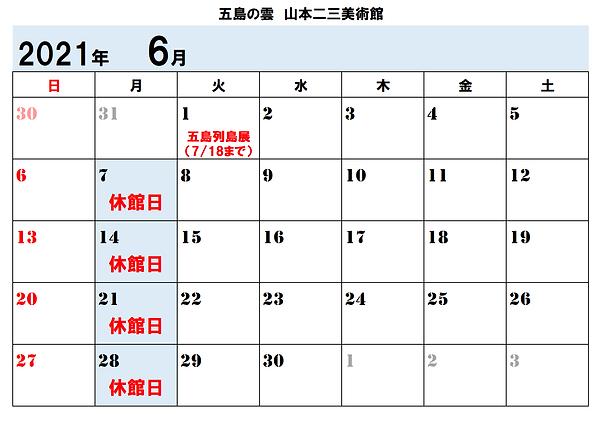 ★2021年6月スケジュール.png