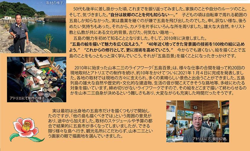 五島百景制作のきっかけ03.jpg