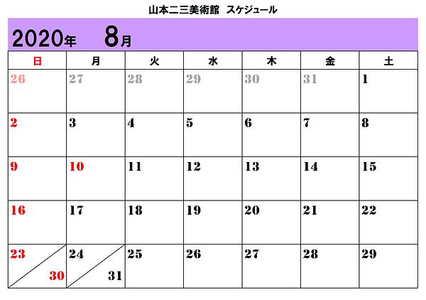 ★山本二三美術館2020年8月スケジュール.png