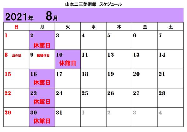 ★山本二三美術館_8月スケジュール.png