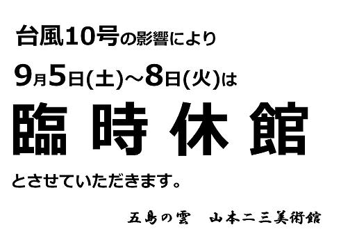 9月5日~8日臨時休館.png