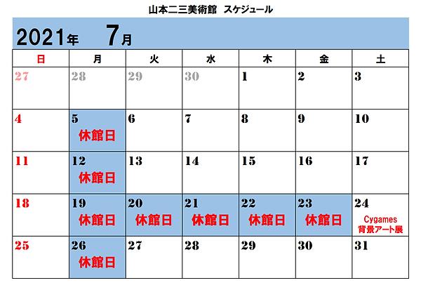 ★7月のスケジュール.png