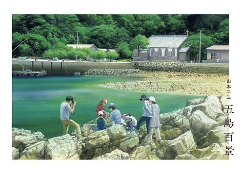 五島百景画集