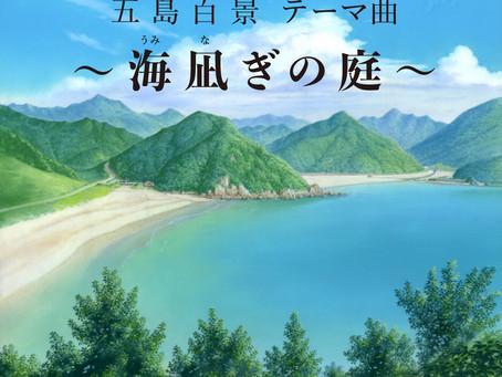 「五島百景テーマ曲 〜海凪ぎの庭〜」(うみなぎのにわ)が完成しました!
