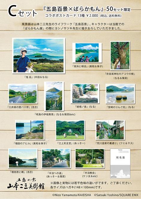 Cセット『五島百景×ばらかもん』(コラボポストカード全13種)50セット限定