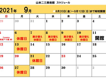 ☁山本二三美術館 9月のスケジュールのおしらせ