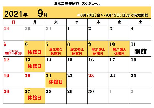 ★山本二三美術館 9月のスケジュール.png