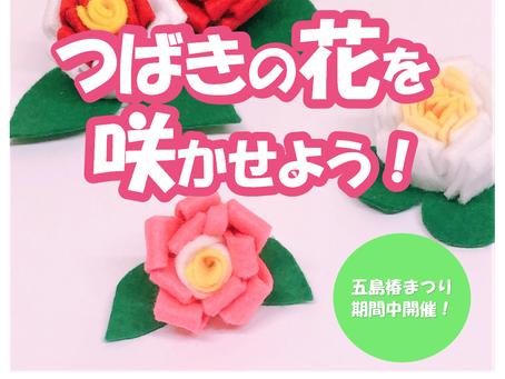 ☁ワークショップイベント「つばきの花を咲かせよう!」☁